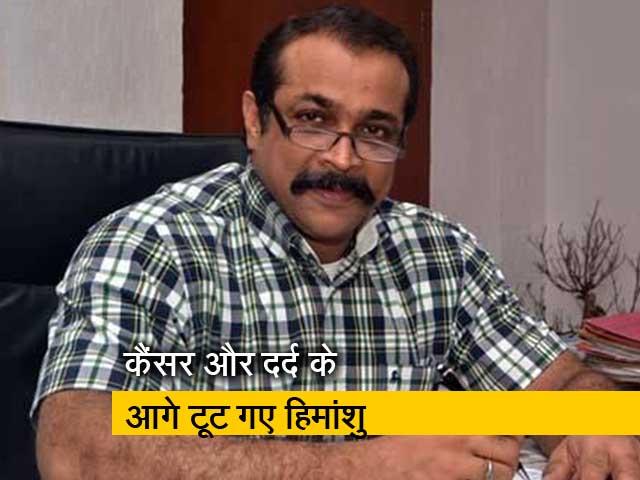 Video : न्यूज टाइम इंडिया : नहीं रहे मुंबई के दिलेर अफ़सर हिमांशु रॉय