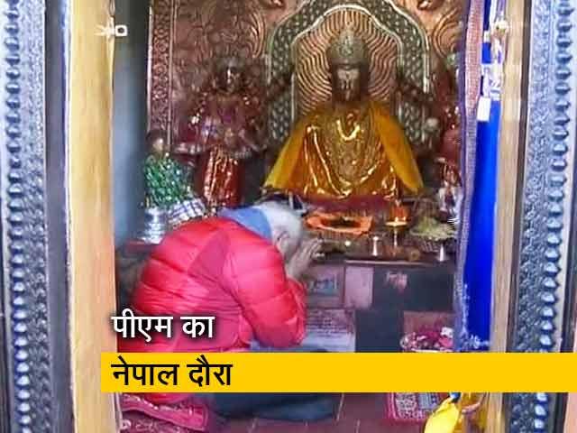Videos : पीएम मोदी के नेपाल दौरे का दूसरा दिन, मुक्तिनाथ धाम में की पूजा-अर्चना