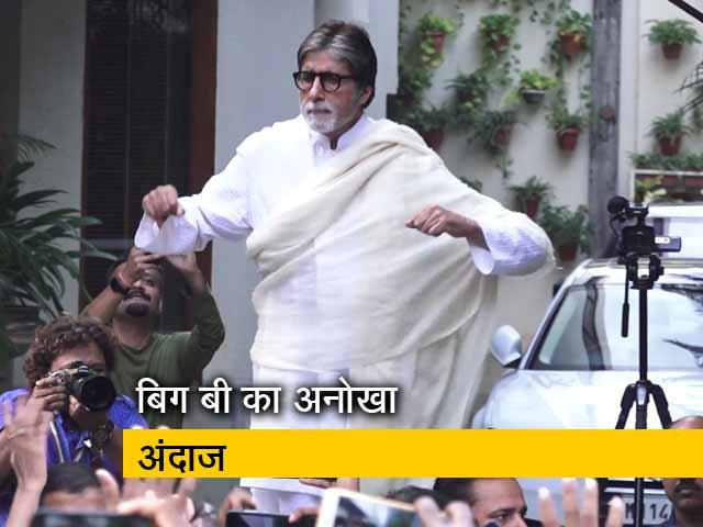 Videos : 'जलसा' के बाहर अपने प्रशंसकों के सामने झूमते नजर आए अमिताभ बच्चन