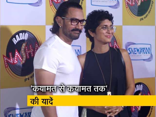 Video : आमिर खान ने साझा किया फिल्म 'कयामत से कयामत तक' का अनुभव