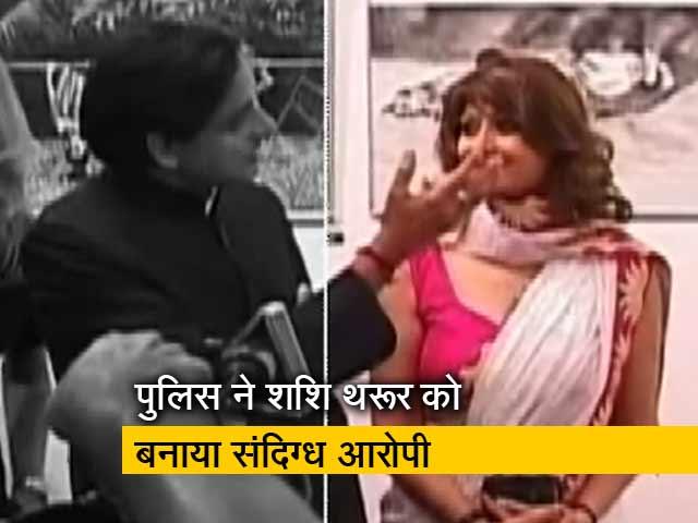 Videos : बड़ी खबर: दिल्ली पुलिस ने सुनंदा पुष्कर मौत मामले में दायर की चार्जशीट
