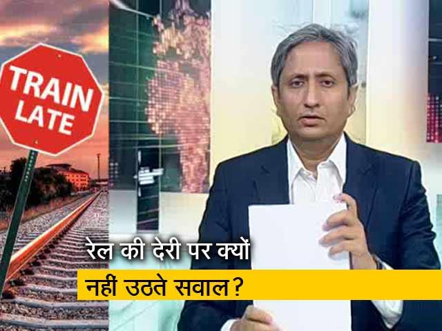 Videos : प्राइम टाइम: भारतीय रेल की लेटलतीफी खबर क्यों नहीं बनती?