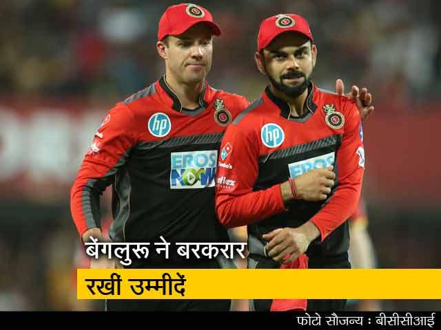 Videos : IPL 2018: बेंगलुरू ने पंजाब को 10 विकेट से दी करारी मात