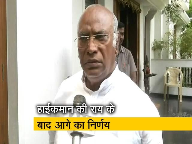 Videos : कर्नाटक चुनाव परिणाम 2018: हाईकमान की राय के बाद आगे का निर्णय : मल्लिकार्जुन खड़गे