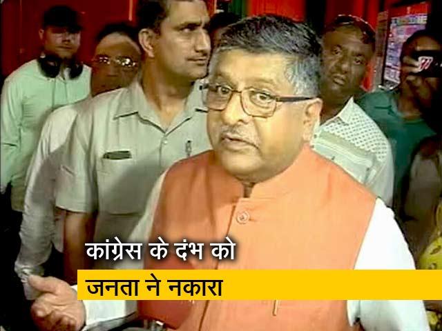 Videos : कांग्रेस के दंभ को जनता ने नकारा : रविशंकर प्रसाद