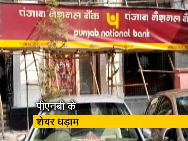 Videos : पंजाब नेशनल बैंक के शेयर धड़ाम