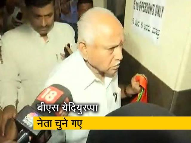 Videos : येदियुरप्पा BJP विधायक दल के नेता चुने गए