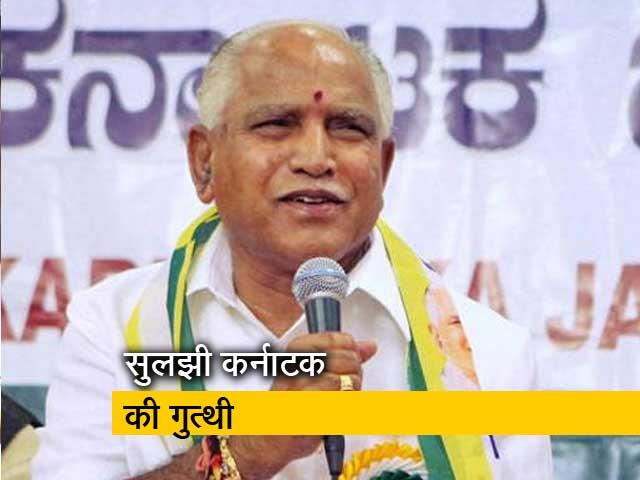Videos : सिटी सेंटर: येदियुरप्पा लेंगे मुख्यमंत्री पद की शपथ, वाराणसी में हुई घटना में मामला दर्ज