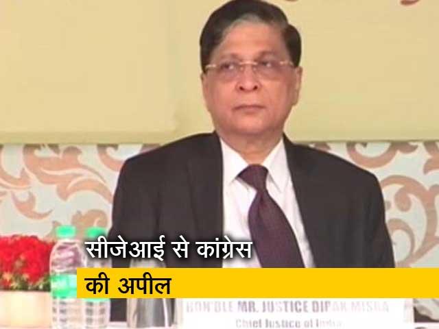 Video : कर्नाटक मामले में कांग्रेस ने सीजेआई से की सुनवाई करने की अपील