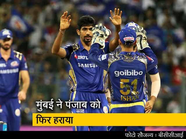 Videos : IPL 2018: पंजाब को हराकर मुंबई ने प्लेऑफ की उम्मीदें रखीं बरकरार