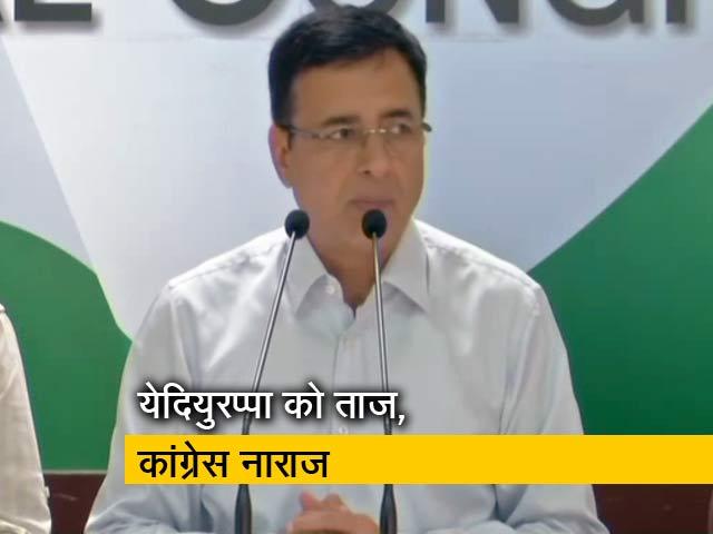 Videos : येदियुरप्पा 'एक दिन के मुख्यमंत्री' : कांग्रेस