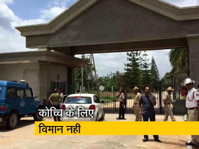 Videos : कर्नाटक : डीजीसीए ने कांग्रेस विधायकों को नहीं दी चार्टर्ड विमान लेकर जाने की अनुमति