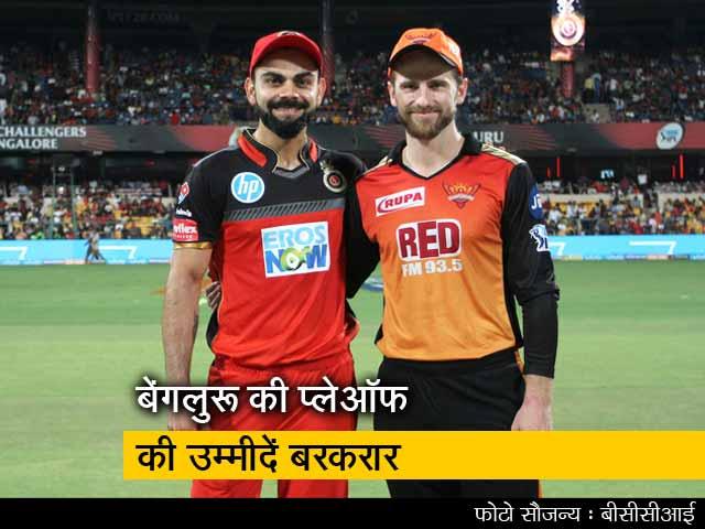 Videos : IPL 2018: SRH पर शानदार जीत से RCB की प्लेऑफ की उम्मीदें बरकरार