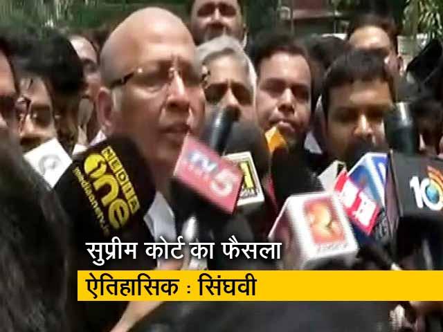 Videos : सर्वोच्च न्यायालय का फैसला ऐतिहासिक : सिंघवी