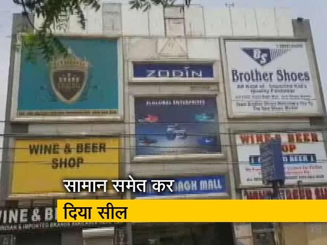 Video : दिल्ली में पूरा मॉल ही सील