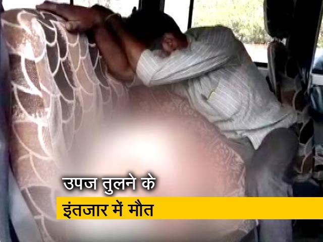 Videos : मध्य प्रदेश: लटेरी मंडी में किसान की जान गई