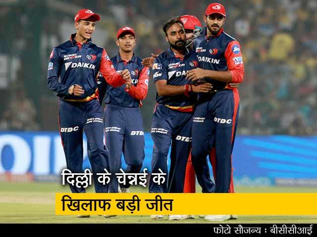 Videos : IPL 2018: दिल्ली डेयरडेविल्स ने चेन्नई सुपर किंग्स को दी मात