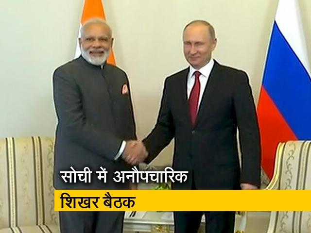 Videos : PM मोदी और रूस के राष्ट्रपति पुतिन के बीच अनौपचारिक बैठक
