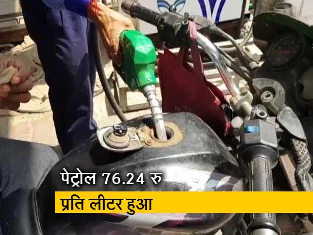 Video : पेट्रोल और डीजल की कीमतों में फिर इजाफा, रिकार्ड ऊंचाई पर पहुंचे दाम