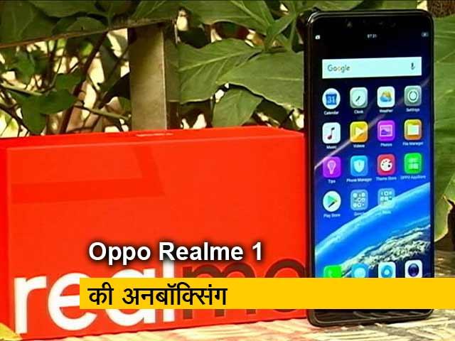 Videos : सेल गुरु : जानिए कैसा है Oppo का पहला ऑनालइन ओनली स्मार्टफोन RealMe 1