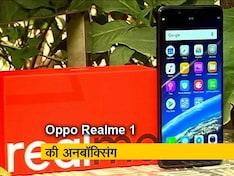 सेल गुरु : जानिए कैसा है Oppo का पहला ऑनालइन ओनली स्मार्टफोन RealMe 1