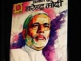 Video : Narendra Modi Chapter in School Books? Madhya Pradesh Government Debates