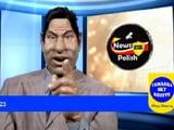 Video: गुस्ताखी माफ : 'न्यूज पॉलिश' से आपकी हर खबर हीरे की तरह चमकने लगेगी...
