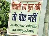 Videos : खंभे लगे मगर नहीं आई बिजली, गांववालों ने किया चुनाव बहिष्कार का ऐलान
