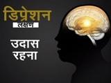 Video: डॉक्टर्स ऑन कॉल : क्या है डिप्रेशन और क्या हैं इसके लक्षण