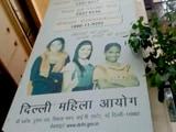 Video : दिल्ली- बढ़ रहे हैं महिलाओं के प्रति अपराध, हेल्पलाइन में दर्ज होती हैं रोजाना सैकड़ों शिकायतें