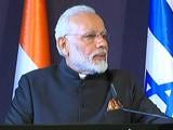 Videos : भारत और इजरायल के विचार एक जैसे : नेतन्याहू के साथ साझा बयान में बोले पीएम मोदी
