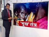Video: Simple समाचार@5: ग्लोबल हंगर इंडेक्स में 100वें स्थान पर भारत