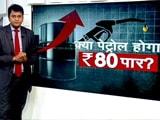Video : SIMPLE समाचार : क्या पेट्रोल होगा 80 रुपये के पार ?