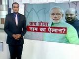 Video : गुजरात का गढ़ : कब होगा बीजेपी उम्मीदवारों के नाम का ऐलान?