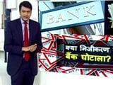 Videos : सिंपल समाचार : क्या निजीकरण से रुकेगा बैंकों में घोटाला?