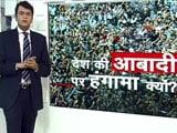 Video: सिंपल समाचार : देश की आबादी पर हंगामा क्यों?
