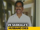 Video : VK Sasikala's Husband Natarajan Maruthappa Dies At 74 In Chennai