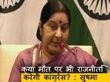 Video : इराक में 39 भारतीयों की मौत पर सुषमा स्वराज ने कांग्रेस से पूछा, क्या मौत पर भी राजनीति करेंगे?