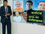 Video: सिंपल समाचार : कर्नाटक चुनाव 2019 का सेमीफाइनल