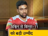 Videos : हर कप्तान का स्टाइल अलग : आर अश्विन