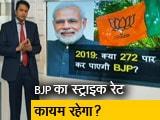Video: सिंपल समाचार : 2019 में क्या 272 पार कर पाएगी बीजेपी?