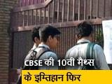Videos : सिटी सेंटर : पर्चा लीक, फिर परीक्षा लेगी CBSE, ठाणे में चौथी के छात्र की हत्या