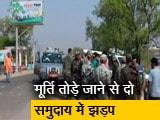 Video : अब बिहार के नवादा में भड़की हिंसा