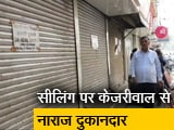 Video : आने का वादा कर मुकरे सीएम केजरीवाल, दुकानदार नाराज