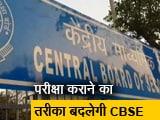 Video : सीबीएसई अब नए तरीके से कराएगी पर्चा