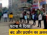 Video : पटना मेंं भी भारत बंद का असर, कई जगह हुआ प्रदर्शन
