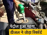 Video : महंगा हुआ पेट्रोल, डीजल ने तोड़ा रिकॉर्ड