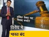 Video : सिंपल समाचार : दलित ऐक्ट पर विवाद क्यों?