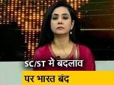 Video : रणनीति इंट्रो : भारत बंद के दौरान सुलगा देश