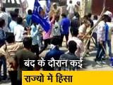 Video : सिटी सेंटर : भारत बंद के दौरान सुलगा देश, सरकार ने सुप्रीम कोर्ट में दायर की रिव्यू पिटीशन